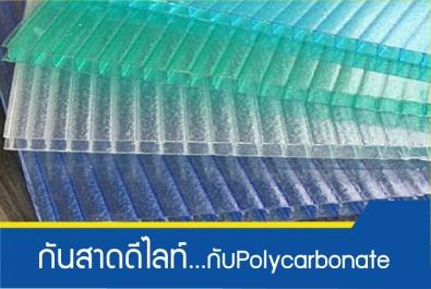 กันสาดดีไลท์มีความแตกต่างกับกันสาด Polycarbonate อย่างไร