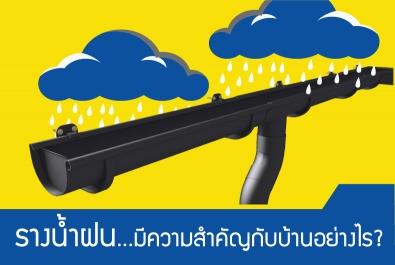 รางน้ำฝน มีความสำคัญกับบ้านอย่างไร