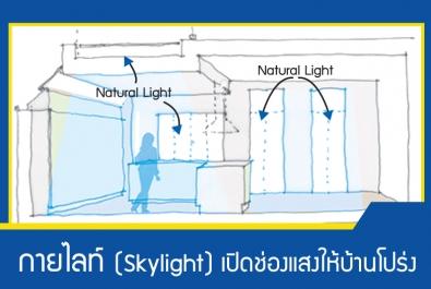 สกายไลท์ (Skylight) เปิดช่องแสงให้บ้านโปร่ง