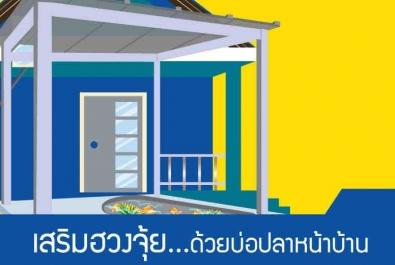 เสริมฮวงจุ้ยด้วยบ่อปลาหน้าบ้าน